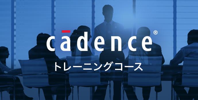 おすすめ情報(Cadenceトレーニング)