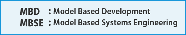 MBD :Model Based Development MBSE :Model Based Systems Engineering