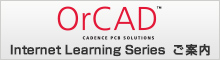 OrCAD Internet Learning Series