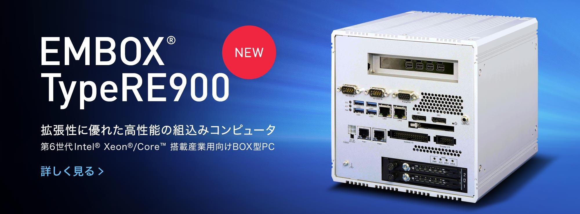PC_EMBOX-Type-RE900