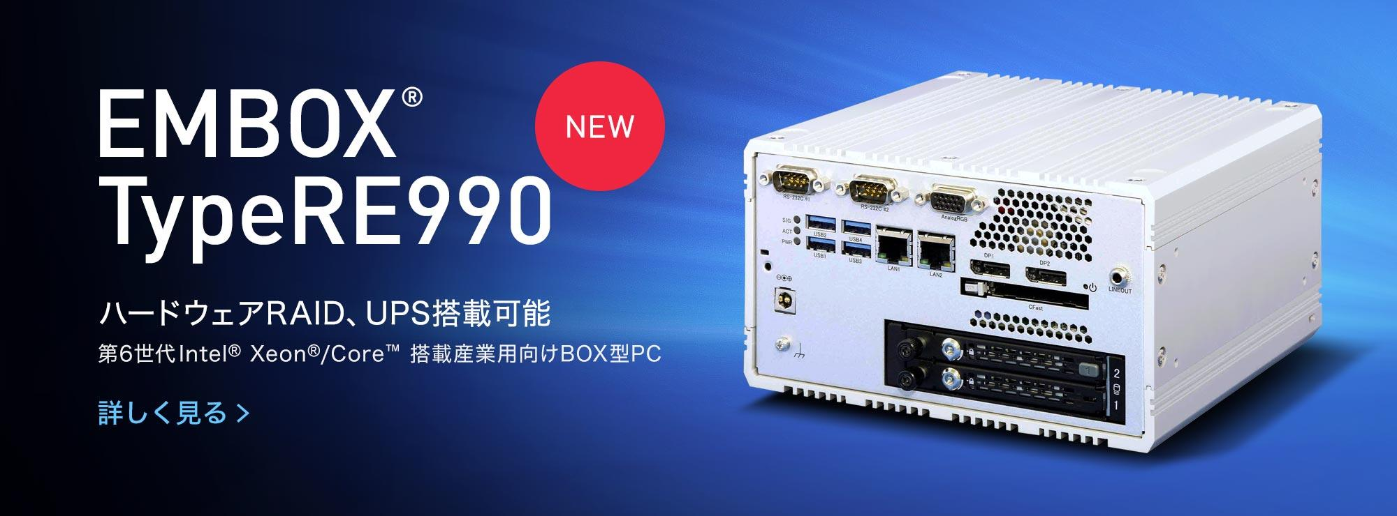 PC_EMBOX-Type-RE990